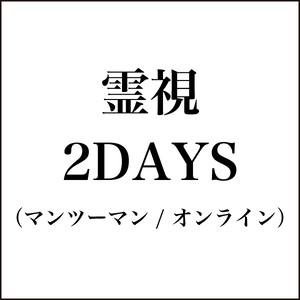 霊視 2DAYS(マンツーマン / オンライン授業)  ¥68,000【占い教室】
