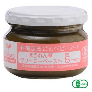 【有機まるごとベビーフード】NO.139ほうれん草クリーミーペースト