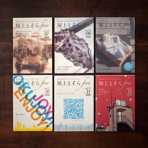 屋上とそらfree / vol.07〜12