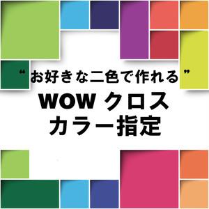 WOWクロス カラー指定