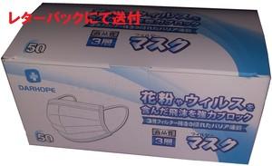 在庫あり 高品質 3層サージカルマスク 白 50枚/箱 輸入品 レターパック送付