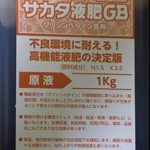 サカタ液肥GB 1kg