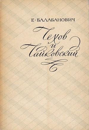 「チェーホフとチャイコフスキー」Е・Балабанович
