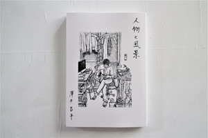 【ZINE】人物と風景 /澤井昌平