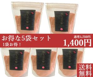 駿河湾産桜えびの粉35g×5パックセット