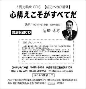【人間力強化CD3】成功への心構え