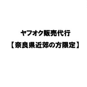 ヤフオク販売代行【奈良市近郊の方限定】