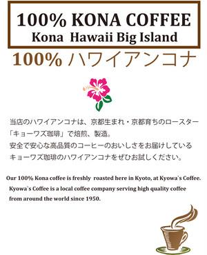 100% KONA COFFEE ハワイ島コナコーヒ― 豆 100g