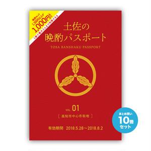 土佐の晩酌パスポート Vol.01【まとめ買い10冊セット】