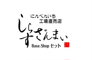 【数量限定】しらす三昧BSセット(商品コード:BS-01)