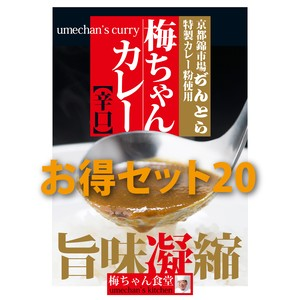 梅ちゃんカレー お得セット20