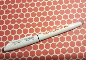 たをやめフリクションペン