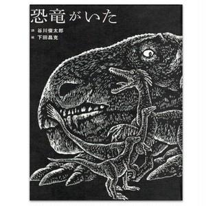 恐竜がいた  /  詩:谷川俊太郎  絵:下田昌克
