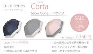100%遮光生地使用日傘 Corta(コルタ) (晴雨兼用) ~Luce(ルーチェ)シリーズ~