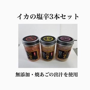 さかののさかな【塩辛セット】送料無料