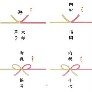 熨斗(熨斗紙掛け 名入れ)