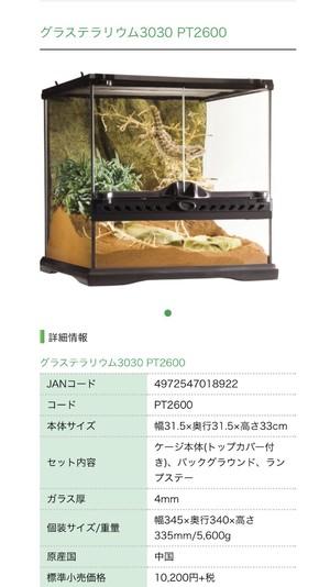 爬虫類用ガラスケージ グラステラリウム3030