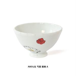 内村七生 芍薬 飯碗
