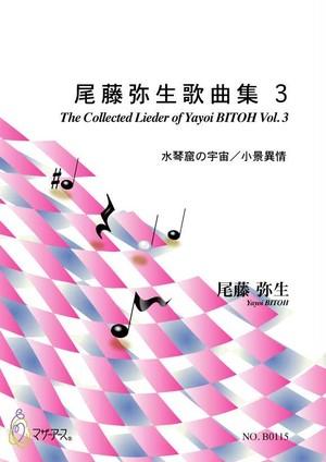 B0115 尾藤弥生歌曲集 3(歌曲/尾藤弥生/楽譜)
