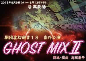 劇団虚幻癖 番外公演 『GHOSTMIX Ⅱ』 (A・Bチーム2枚組)