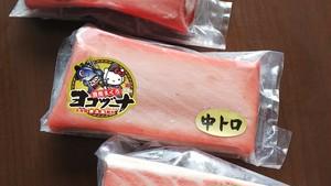 「豊後まぐろ ヨコヅーナ」中トロ満喫セット(250g柵×2本セット)
