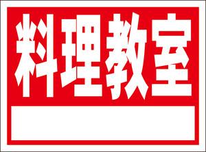 シンプル看板「料理教室白窓付(赤)」屋外可・送料無料