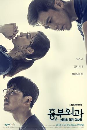 韓国ドラマ【胸部外科】Blu-ray版 全16話