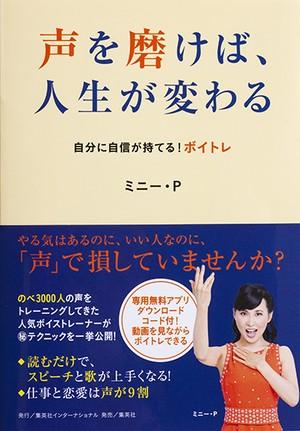 【セミナー参加特典付】30冊セット!声を磨けば、人生が変わる(30冊)