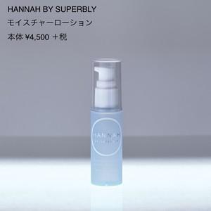 HANNAH BY SUPERBLY モイスチャーローション