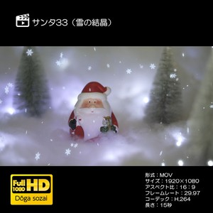 サンタ33(雪の結晶)