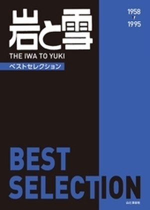 「岩と雪」Best Selection