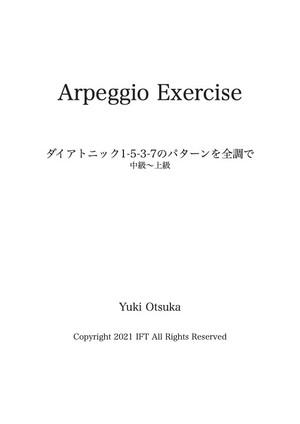 アルペジオの練習(1-5-3-7の順列・全調)