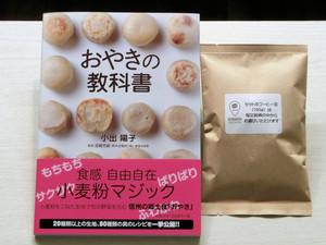 【いい日旅立ちセット】『おやきの教科書』+コーヒー豆100g