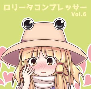 【東方アレンジCD】ロリータコンプレッサーVol.6