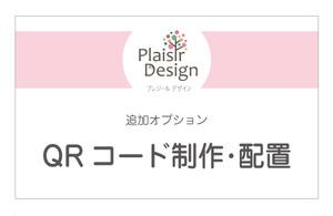 【追加オプション】QRコード制作・配置