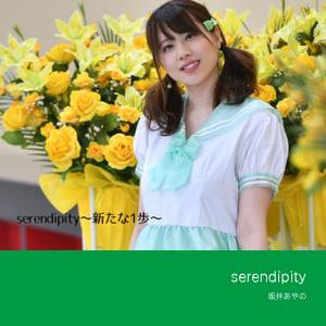 坂井あやのフォトブック「serendipity」