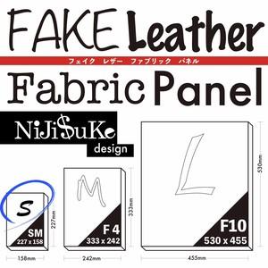 【S】 FAKE Leather Fabric Panel [ ホームページのgalleryから作品チョイス ]