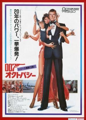 007/オクトパシー[第13弾](2)