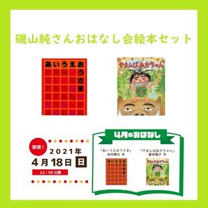 【4/18おはなし会】磯山純さんおはなし会絵本セット