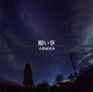 願い事【CD】