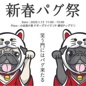 【当選者限定】新春パグ祭 参加チケット(グッズ付き)