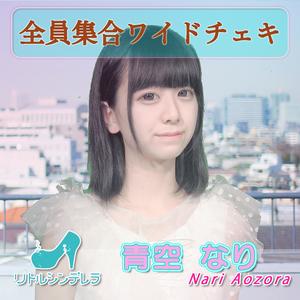 【1部】L 青空なり(リトルシンデレラ)/全員集合ワイドチェキ