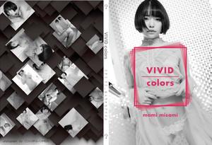 VIVID colors 御茶海マミ(通販限定オマケ付)