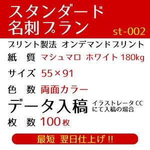 st-002 スタンダード名刺プラン マシュマロホワイト180kg