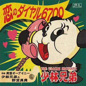 少林兄弟「恋のダイヤル6700」EP