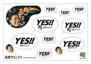 《YES!高須院長シール》ST-1/ 白柄1シート