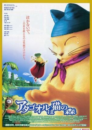 (2)アタゴオルは猫の森