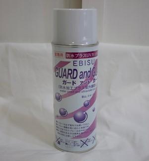 ガード アンド ガード(撥水加工プラス紫外線防止加工)