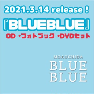 ✨【CD+DVD+photo book】 BLUE BLUE うーたんコンプリートセット 【personal single vol.4】
