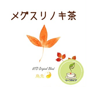 メグスリノキ茶(リーフタイプ)